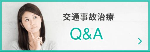 交通事故治療Q&A