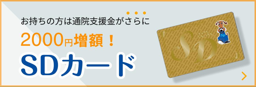 SDカードお持ちの方は通院支援金がさらに2000円増額!