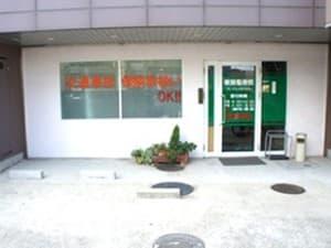 なかもず駅 堺市北区中百舌鳥 横関整骨院