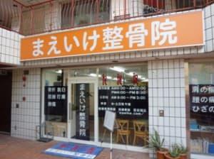 箕面市桜井 桜井駅 まえいけ整骨院