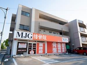名古屋市中川区 戸田駅 MJG接骨院 名古屋供米田院