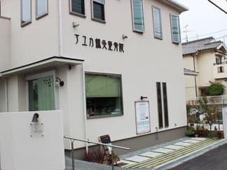 東大阪市 弥刀駅 アユカ鍼灸整骨院 ギャラリー1