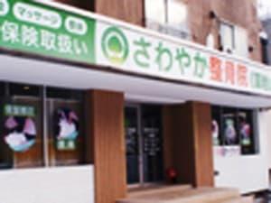札幌市南区 もいわ さわやか整骨院藻岩山麓