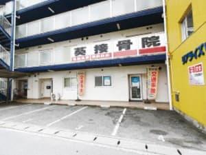 山口市吉敷 湯田温泉駅 葵接骨院