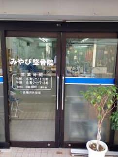 京都市南区唐橋 東寺千本通 みやび整骨院 ギャラリー1