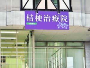 名古屋市中村区 岩塚本通 桔梗治療院