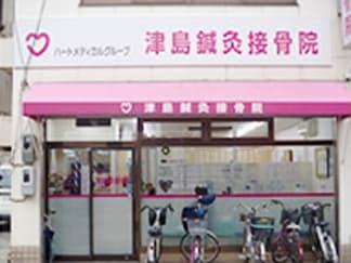 津島鍼灸接骨院