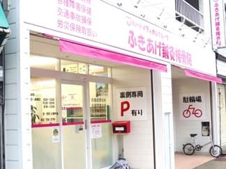 名古屋市昭和区 吹上駅 ふきあげ鍼灸接骨院 ギャラリー1