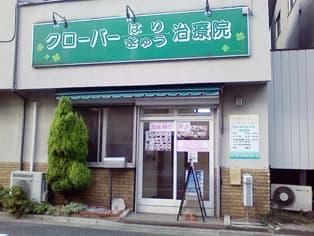川崎市 梶が谷駅 クローバーはりきゅう治療院 ギャラリー1