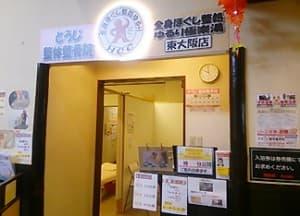 東大阪市 長田駅 とうじ整体整骨院