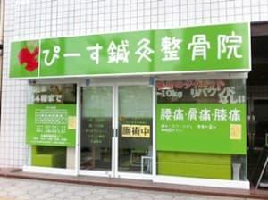 大阪市北区 太融寺 ぴーす鍼灸整骨院