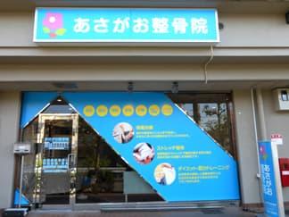【交通事故治療】東大阪市 住道駅 あさがお整骨院 ギャラリー1