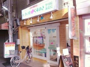 鶴橋駅 生野区鶴橋 ハートフルくすのき鍼灸整骨院