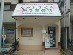 枚方市長尾谷町 藤阪 ながおさくら鍼灸整骨院