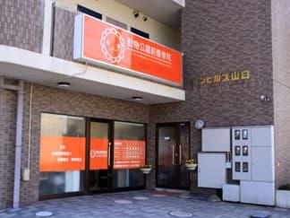 仙台市太白区 八木山動物公園駅 動物公園前整骨院 ギャラリー1