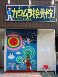 加賀屋 住之江 カワムラ接骨院