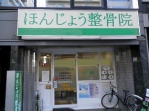 大阪市北区 本庄東 ほんじょう整骨院