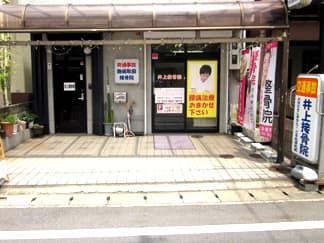 嵯峨嵐山 車折神社 井上接骨院 ギャラリー1
