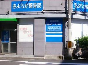 大阪市浪速区敷津西 大国町駅 きよらか整骨院
