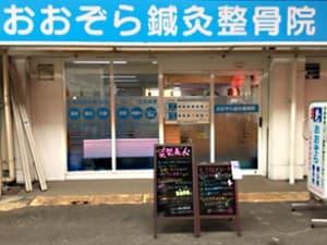 湊川 神戸東山商店街 おおぞら鍼灸整骨院