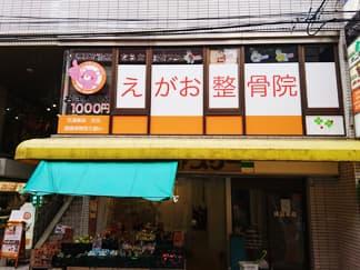 世田谷区 千歳烏山駅 リラックスハウス えがお整骨院 ギャラリー1