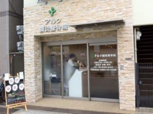 大阪市西区九条 九条駅 アルク鍼灸整骨院