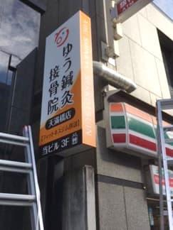 大阪市北区 天満橋駅 ゆう鍼灸接骨院 ギャラリー1