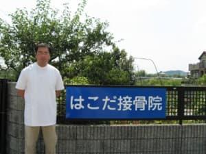 神辺町箱田 湯田村駅 はこだ接骨院