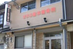 蛸地蔵 貝塚市津田北町 まちの整体整骨院