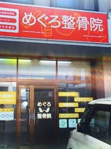 江別市野幌 野幌駅 めぐろ整骨院