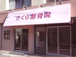 川崎市麻生区 柿生駅 さくら整骨院