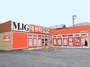 平塚市東真土 平塚駅 MJG接骨院 平塚東真土院