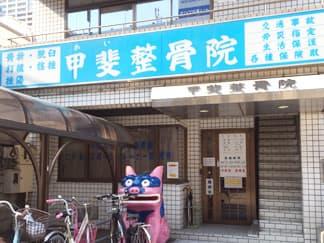 大阪市浪速区 JR難波駅 甲斐整骨院本院 ギャラリー1