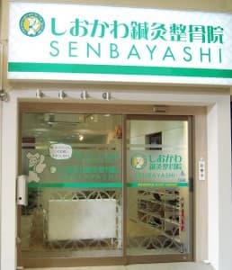 大阪市旭区 千林 しおかわ鍼灸整骨院千林