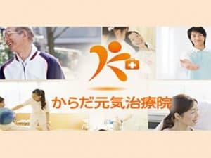 札幌市中央区 大通駅 からだ元気治療院