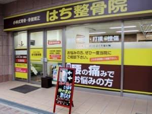 神戸市中央区 三宮駅 はち整骨院