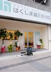 広島市中区 白島駅 はくしま鍼灸整骨院