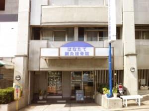 京都市伏見区 桃山御陵前駅 はなたて鍼灸接骨院
