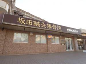 西宮市 鳴尾駅 坂田鍼灸接骨院