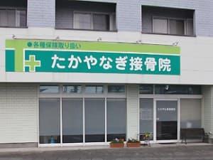 藤枝市高柳 藤枝駅 たかやなぎ接骨院