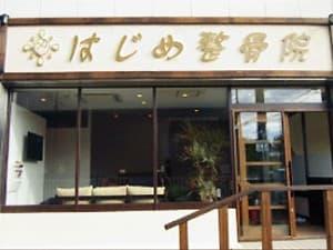 富田林市向陽台 金剛駅 はじめ整骨院
