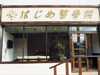 富田林市向陽台 金剛駅 はじめ整骨院 ギャラリー1