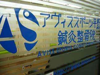 出戸駅 平野区喜連東 アヴィススポーツ平野整骨院 ギャラリー1