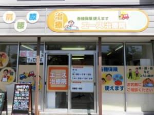 札幌市白石区 菊水元町 エース治療院