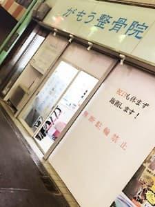 大阪市城東区 蒲生四丁目駅 がもう整骨院