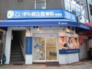 阿波座駅 大阪市西区 こいずみ鍼灸整骨院 阿波座
