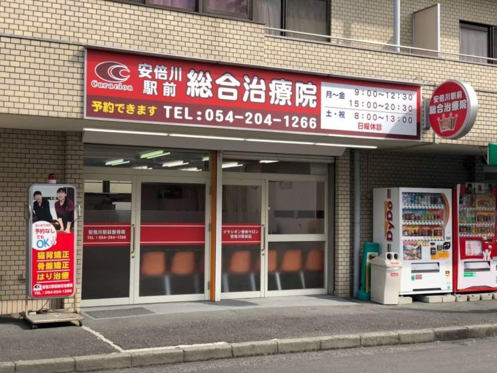 安倍川駅前総合治療院