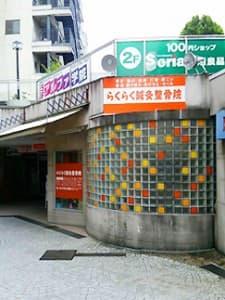 地下鉄平野駅 平野区平野本町 らくらく鍼灸整骨院 ビス平野院