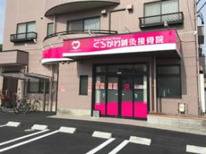 名古屋市北区 志賀公園 くろかわ鍼灸接骨院