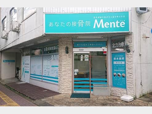 昭島市 中神駅 Mente昭島接骨院 ギャラリー1